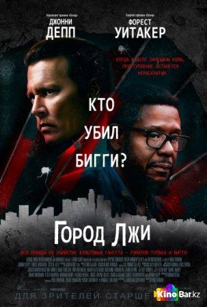 Фильм Город лжи смотреть онлайн