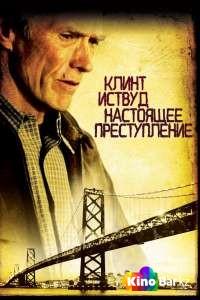 Фильм Настоящее преступление смотреть онлайн