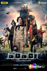 Фильм Бобот и энергия Вселенной смотреть онлайн