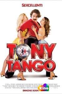 Фильм Танго Тони смотреть онлайн