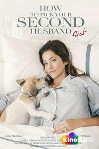 Фильм Как надрессировать своего мужа смотреть онлайн