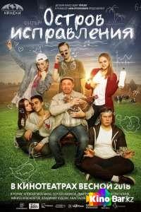 Фильм Остров исправления смотреть онлайн