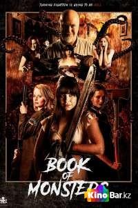 Фильм Книга монстров смотреть онлайн