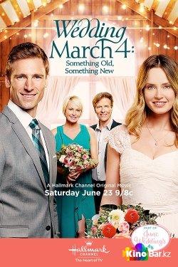 Фильм Свадьба 4 марта: что-то старое, что-то новое смотреть онлайн