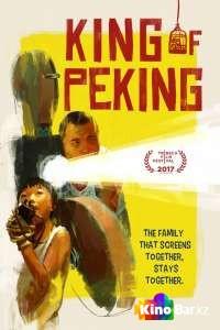 Фильм Король Пекина смотреть онлайн