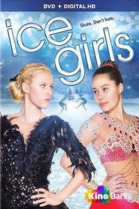 Фильм Девочки на льду смотреть онлайн