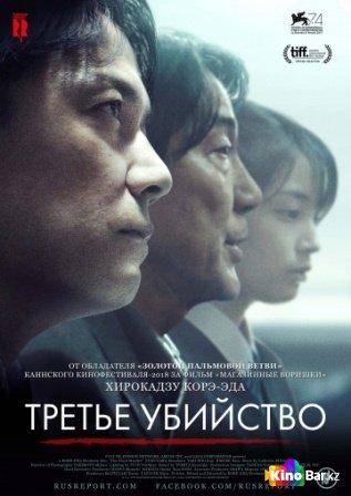 Фильм Третье убийство смотреть онлайн