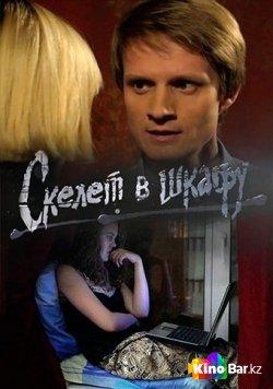 Фильм Скелет в шкафу 1 сезон 1-5 серия смотреть онлайн