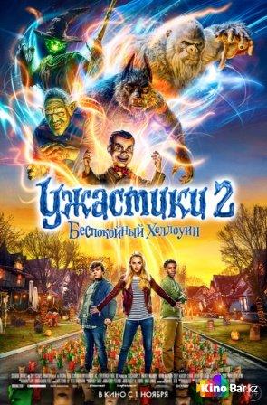 Фильм Ужастики 2: Беспокойный Хеллоуин смотреть онлайн