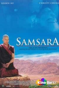 Фильм Самсара смотреть онлайн