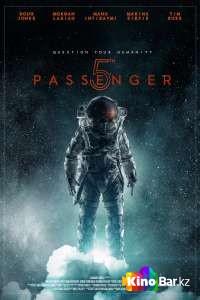 Фильм 5-й пассажир смотреть онлайн