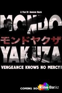 Фильм Мир якудзы смотреть онлайн