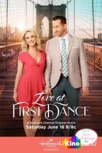 Фильм Любовь с первого танца смотреть онлайн