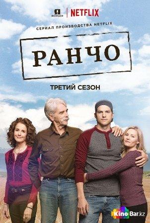 Фильм Ранчо 3 сезон 1-10 серия смотреть онлайн
