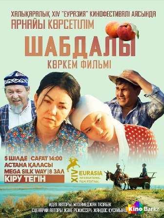 Фильм Шабдалы смотреть онлайн