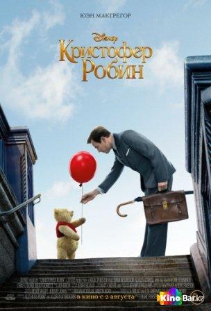 Фильм Кристофер Робин смотреть онлайн