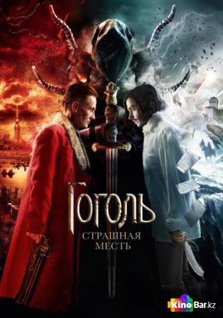 Фильм Гоголь. Страшная месть смотреть онлайн