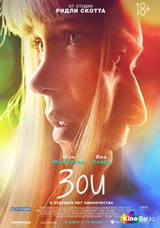 Фильм Зои смотреть онлайн