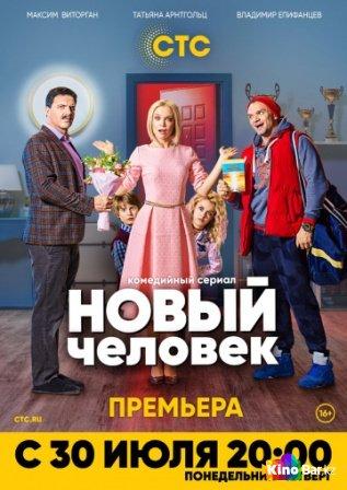 Фильм Новый человек 1 сезон 1-15,16,17 серия смотреть онлайн