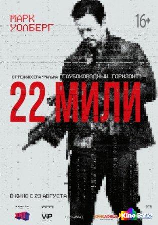 Фильм 22 мили смотреть онлайн
