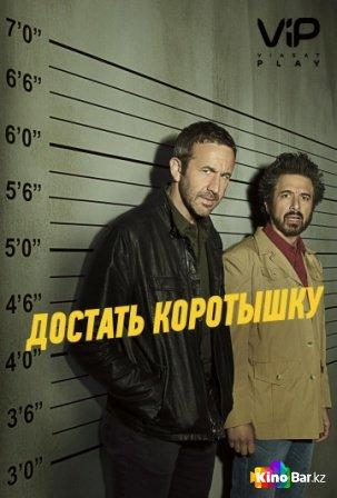 Фильм Достать коротышку 2 сезон 1-10 серия смотреть онлайн