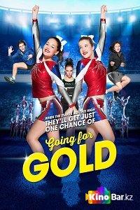 Фильм Вперед за золотом смотреть онлайн