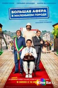 Фильм Большая афера в маленьком городе смотреть онлайн