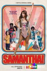 Фильм Саманта! 1 сезон смотреть онлайн