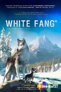 Фильм Белый клык смотреть онлайн