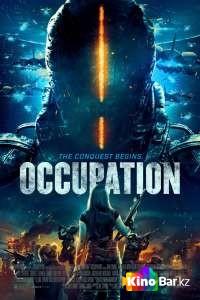 Фильм Оккупация смотреть онлайн