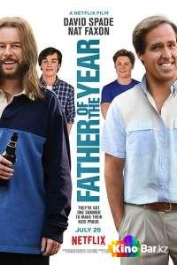 Фильм Отец года смотреть онлайн