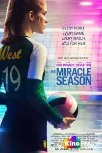 Фильм Сезон чудес смотреть онлайн