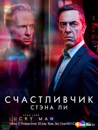 Фильм Счастливчик / Везунчик 3 сезон 1-8 серия смотреть онлайн