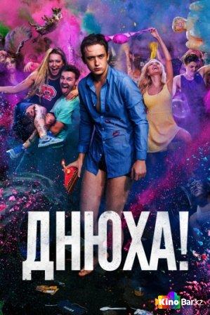 Фильм Днюха! смотреть онлайн