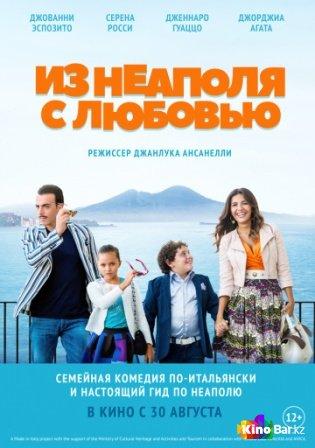 Фильм Из Неаполя с любовью смотреть онлайн
