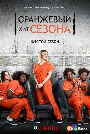 Фильм Оранжевый — хит сезона 6 сезон 1-13 серия смотреть онлайн