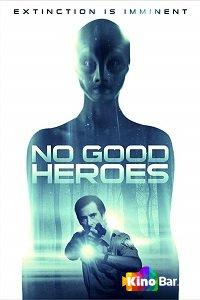 Фильм Нет хороших героев смотреть онлайн