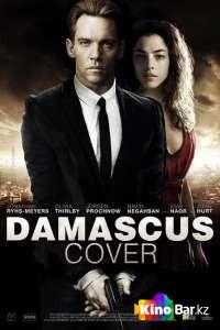 Фильм Дамасское укрытие смотреть онлайн