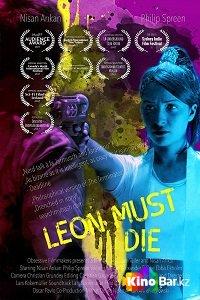 Фильм Леон должен умереть смотреть онлайн
