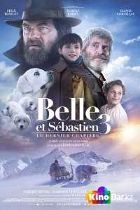 Фильм Белль и Себастьян: Друзья навек смотреть онлайн