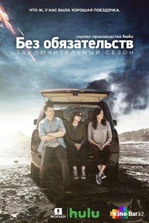 Фильм Без обязательств 4 сезон смотреть онлайн