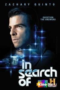 Фильм В поисках... 1 сезон 1-10 серия смотреть онлайн