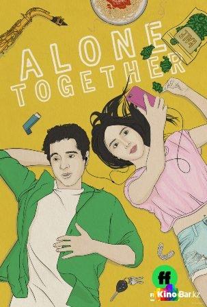 Фильм В одиночестве вместе 2 сезон 1-9,10 серия смотреть онлайн