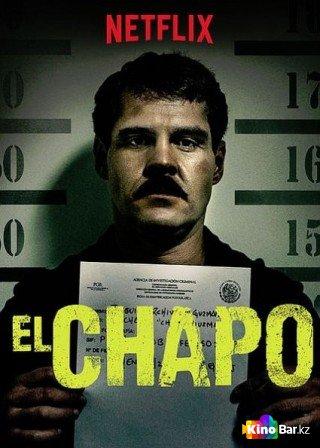 Фильм Эль Чапо 3 сезон 1-13 серия смотреть онлайн