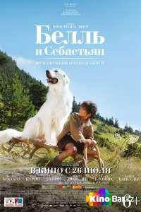 Фильм Белль и Себастьян: Приключения продолжаются смотреть онлайн