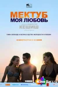 Фильм Мектуб, моя любовь смотреть онлайн