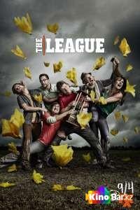 Фильм Лига (все серии по порядку) смотреть онлайн