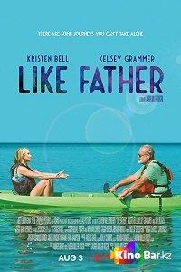 Фильм Как отец смотреть онлайн