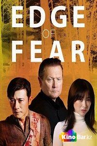 Фильм Грань страха смотреть онлайн