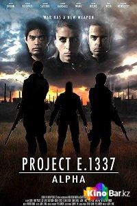 Фильм Проект Е 1337: Альфа смотреть онлайн
